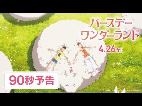 生日幻境 (Birthday Wonderland)電影預告