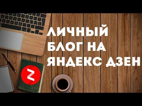 Актуально ли вести личный блог на Яндекс Дзен и можно ли на нем заработать?