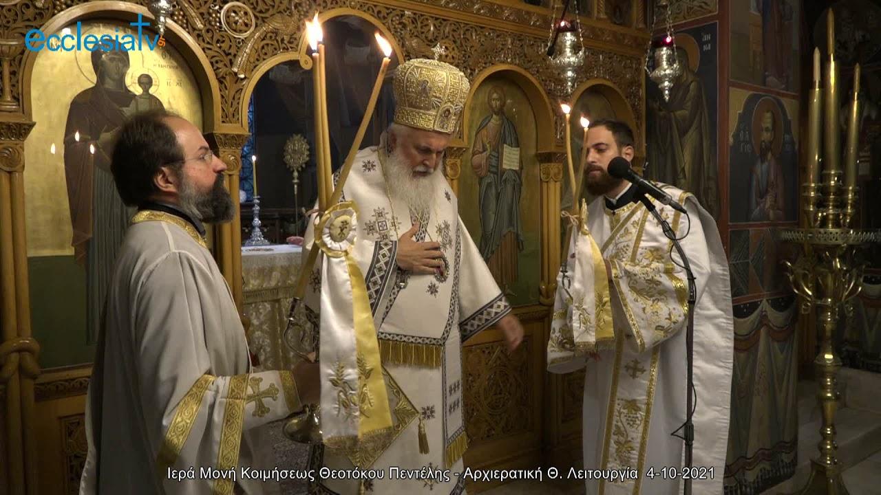 Ιερά Μονή Κοιμήσεως Θεοτόκου Πεντέλης - Αρχιερατική Θ. Λειτουργία  4-10-2021