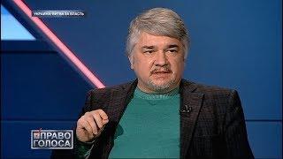 Выступление Ростислава Ищенко. Право голоса. 21.05.2019