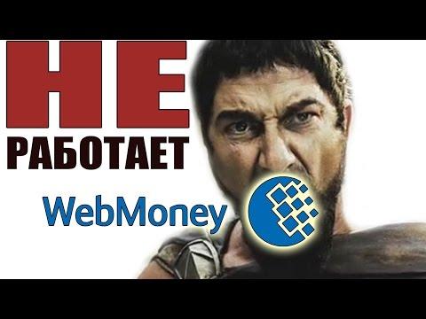 Центробанк уничтожает Webmoney! Закрыт вывод WMR на счет