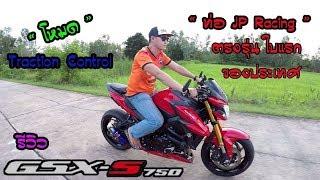 [EP.12] รีวิว GSX-S 750 ท่อ JP Racing ตรงรุ่นคันแรกของประเทศ !!! + มีโหมด Traction control