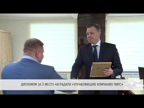 Объявлены лучшие управляющие компании Нижневартовска