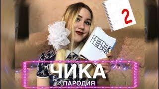 Артур Пирожков - Чика | ПАРОДИЯ