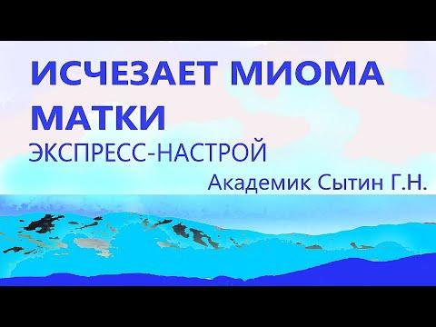 ИСЧЕЗАЕТ МИОМА МАТКИ  ЭКСПРЕСС-НАСТРОЙ