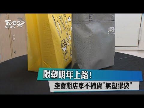 限塑明年上路! 空窗期店家不補貨「無塑膠袋」