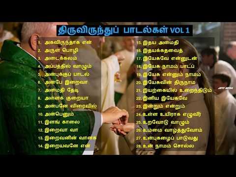 Tamil Christian - திருவிருந்துப் பாடல்கள் Vol 1