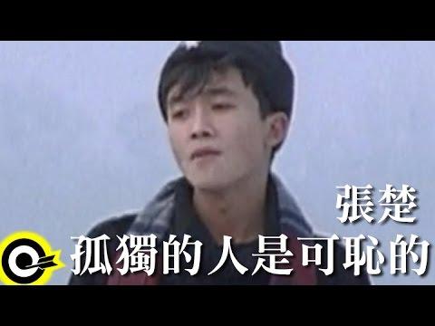 張楚 Zhang Chu【孤獨的人是可恥的 Shameful being left alone】Official Music Video