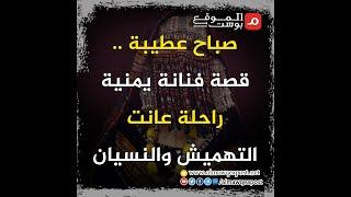 شاهد.. صباح عطيبة .. قصة فنانة يمنية راحلة عانت التهميش والنسيان