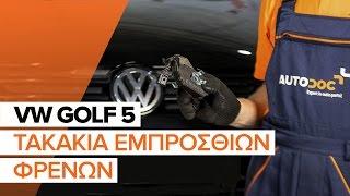 Τοποθέτησης Τακάκια Φρένων πίσω και εμπρος VW GOLF V (1K1): δωρεάν βίντεο
