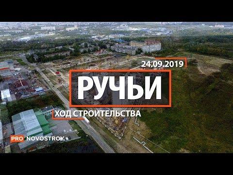 """ЖК """"Ручьи"""" [Ход строительства от 23.09.2019]"""