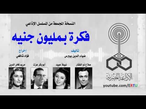 Egyptian radio drama - Fakra Be malion Ganeh 1-3
