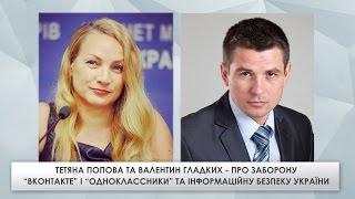 В Украине хотят запретить «Вконтакте» и «Однокласники»