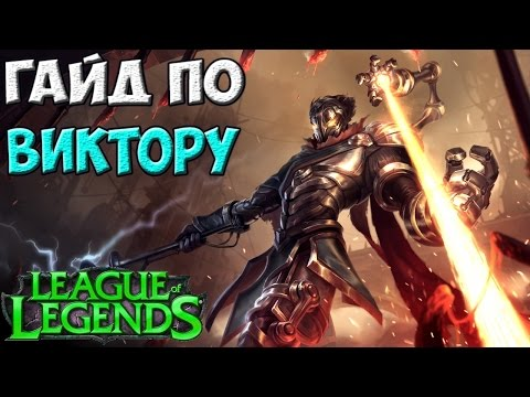 видео: Гайд по чемпиону - viktor | league of legends