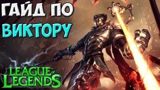 Гайд по чемпиону Viktor League of Legends