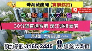 雙瑞藏龍灣_珠海|港珠澳大橋關口30分鐘直達香港|香港銀行按揭 (實景航拍)