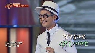 [스페셜 슈가맨] 원곡 가수 등판! 이재민 '골목길'♬ 투유 프로젝트 - 슈가맨2(Sugarman2) 18회