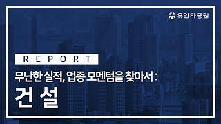 건설 - 김기룡 연구원
