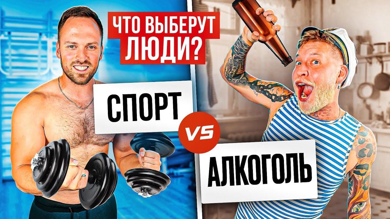 СПОРТ ПРОТИВ АЛКОГОЛЯ! ЧТО ВЫБЕРУТ ЛЮДИ В РОССИИ?
