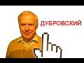 Дубровский краткое содержание mp3