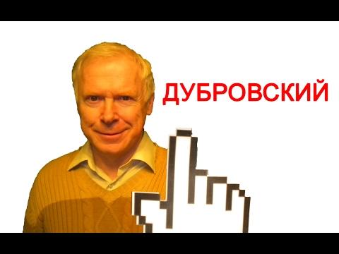 Дубровский - краткое содержание