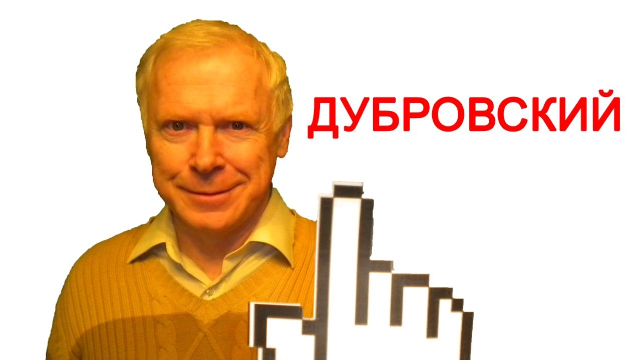 Дубровский краткое изложение по литературе 6 класс