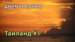 Днем и ночью. Таиланд #1 | Provolod & Leeloo