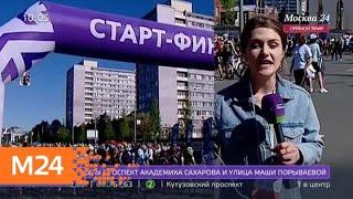 Московский полумарафон проходит в столице - Москва 24