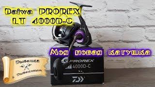 Катушка DAIWA PROREX LT 4000D-C  посмотрим?