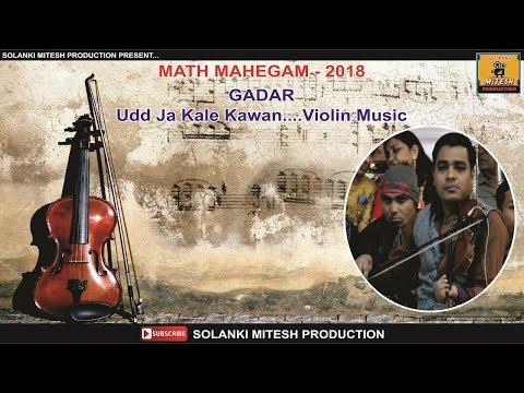 Gadar (Udd ja Kale Kawan)    Violin Music    Math Mahegam 2018    Solanki Mitesh Production
