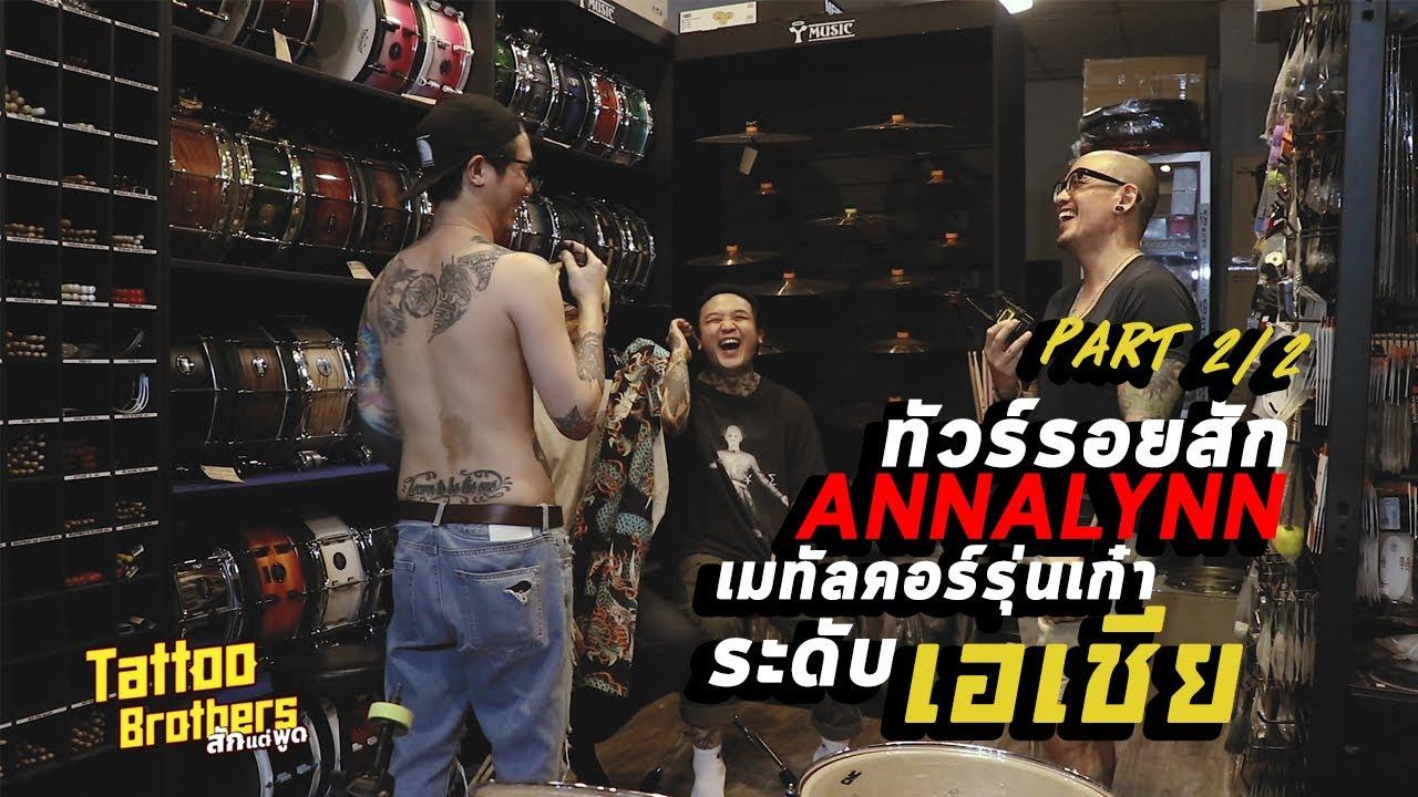 ทัวร์รอยสักวง ANNALYNN เมทัลคอร์รุ่นเก๋าระดับเอเชีย EP. 2 [2/2] | Tattoo Brothers สักแต่พูด