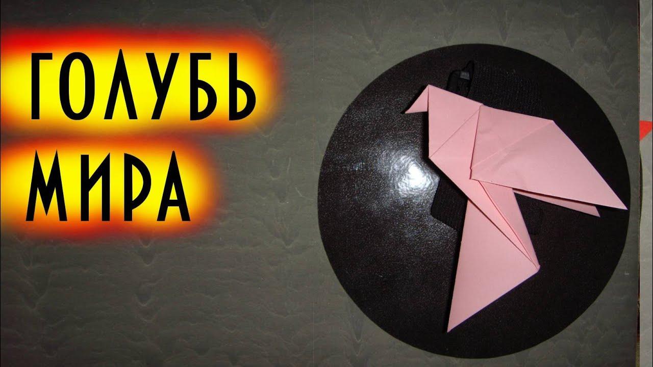 схема оригами голубь схема