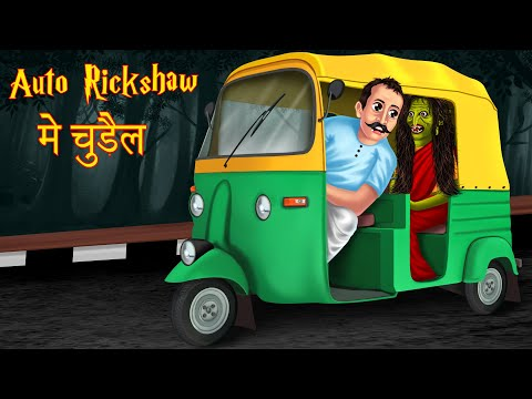 Auto Rikshaw में चुड़ैल | Lalchi Autowala | Hindi Horror Story | Stories in Hindi | Chudail Ki Kahani