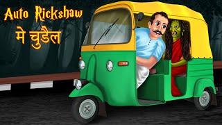 Auto Rikshaw में चुड़ैल | Lalchi Autowala | Hindi Horror Story | Stories in Hindi | Chudail Ki Kahani
