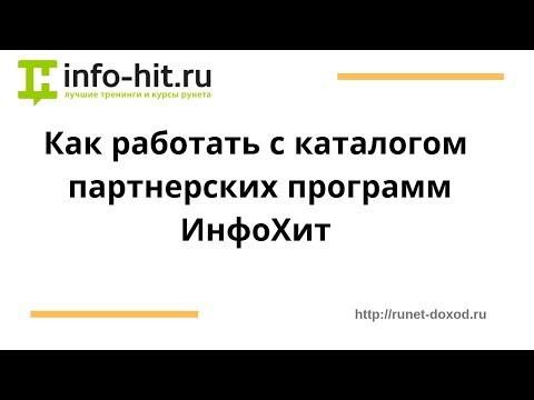 Сайт ИнфоХит для поиска партнерских программ (Info-Hit.ru)
