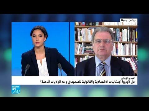النووي الإيراني.. هل لأوروبا الإمكانيات الاقتصادية والقانونية للصمود في وجه الولايات المتحدة؟  - 12:23-2018 / 5 / 18