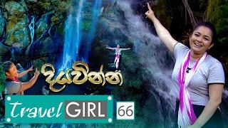 Travel Girl   Episode 66   Diyawinna - (2021-09-19)   ITN Thumbnail