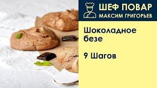 Шоколадное безе . Рецепт от шеф повара Максима Григорьева