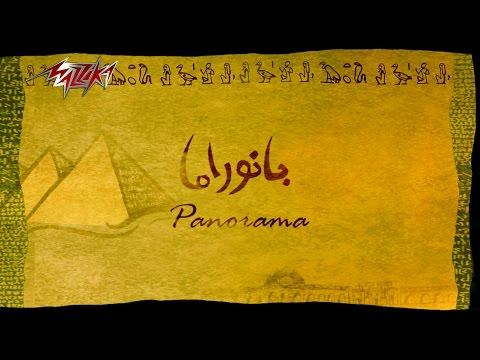 Panorama October Single - Omar Khairat بانوراما أكتوبر - عمر خيرت