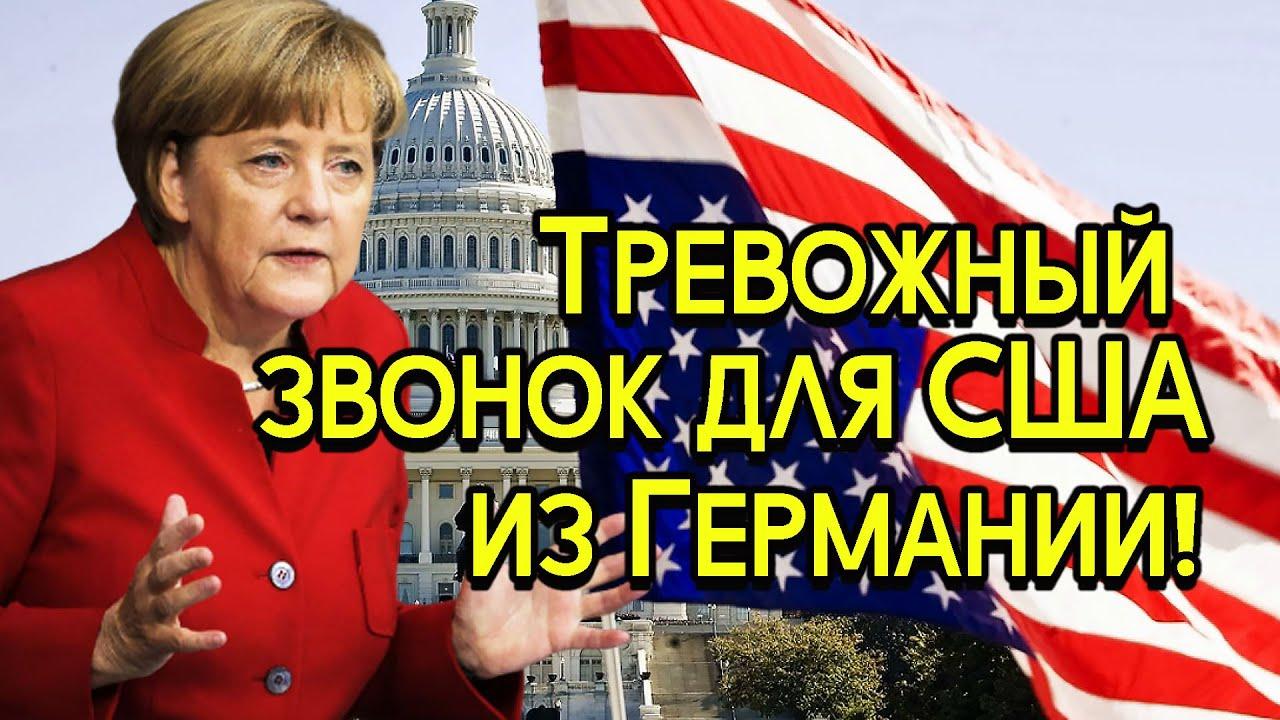 НЕОЖИДАННЫЙ ПОВОРОТ! МЕРКЕЛЬ ПРИЗВАЛА ЕВРОПУ ЗАДУМАТЬСЯ О МИРЕ БЕЗ ГЛАВЕНСТВА США