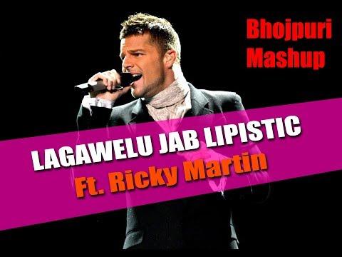 Ricky martin bhojpuri mahup lolipop lage lu