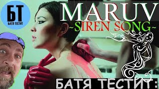 "Реакция Бати на клип ""MARUV - Siren Song (Official Video)""| Батя смотрит"