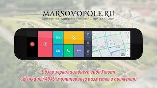 Видеообзор умного зеркала Xiaomi ADAS rearview mirror (70 Steps)