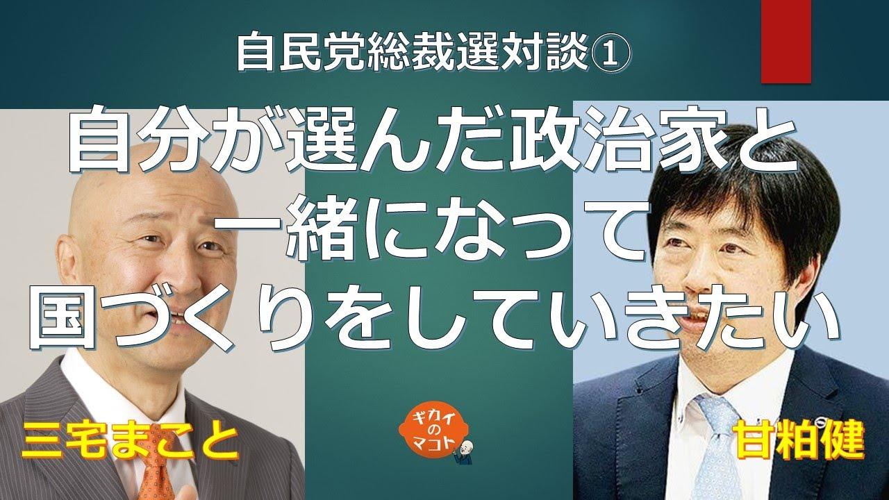 自民党 総裁選 対談① 高市早苗 河野太郎 両候補 政策議論シリーズ