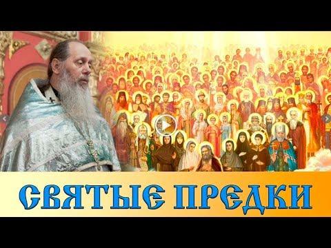 Проповедь в праздник всех святых, в земле Российской просиявших (прот. Владимир Головин)