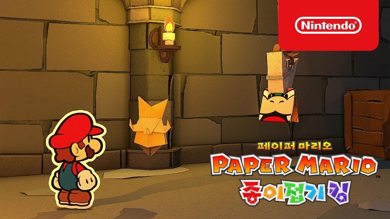 「페이퍼 마리오 종이접기 킹」CM 모험편