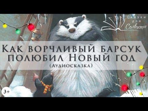 Как ворчливый барсук полюбил Новый год | Новогодние сказки | Аудиосказки с картинками