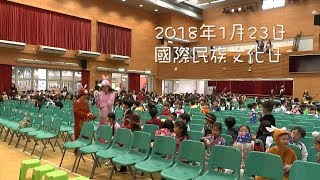 Publication Date: 2018-08-26 | Video Title: 丹拿山循道學校 2018 國際民族文化日