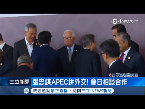 APEC台灣特使張忠謀拼外交 與日本首相安倍晉三談合作 記者 柯皓寧 【國際局勢。先知道】20181118 三立iNEWS