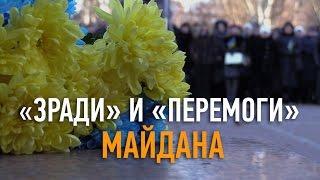 Зради  и  перемоги  Майдана  взгляд из Мариуполя